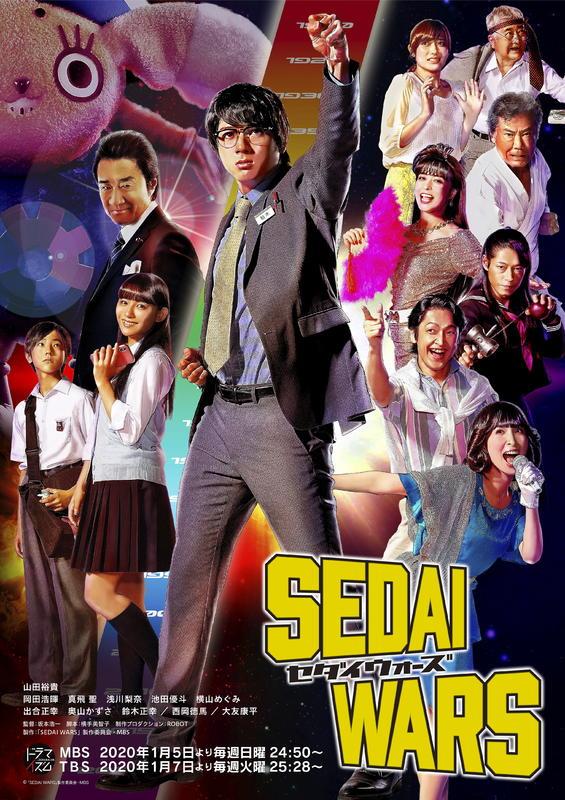 ドラマ「SEDAI WARS」ポスター